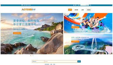 奥途旅游网——知乐而行的文旅电商