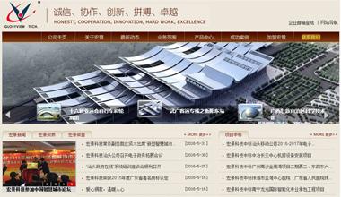 广东宏景科技股份有限公司官方网站