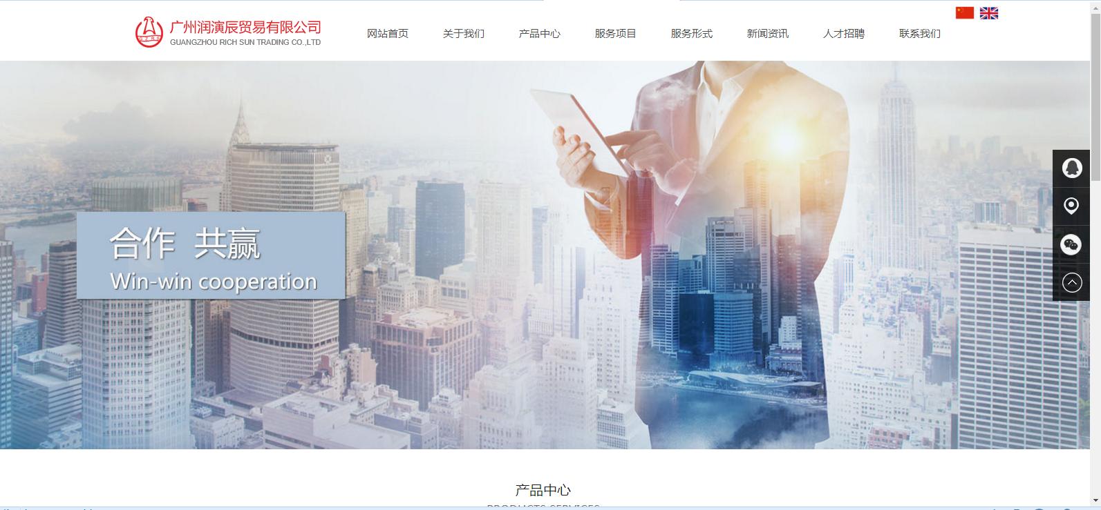 广州润演辰贸易有限公司