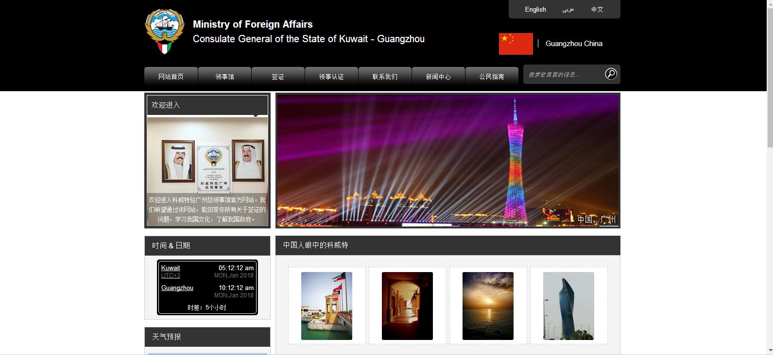 科威特驻广州总领事馆