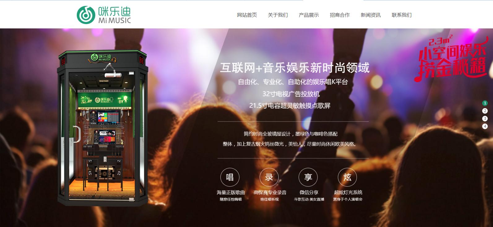 广州咪乐迪电子有限公司