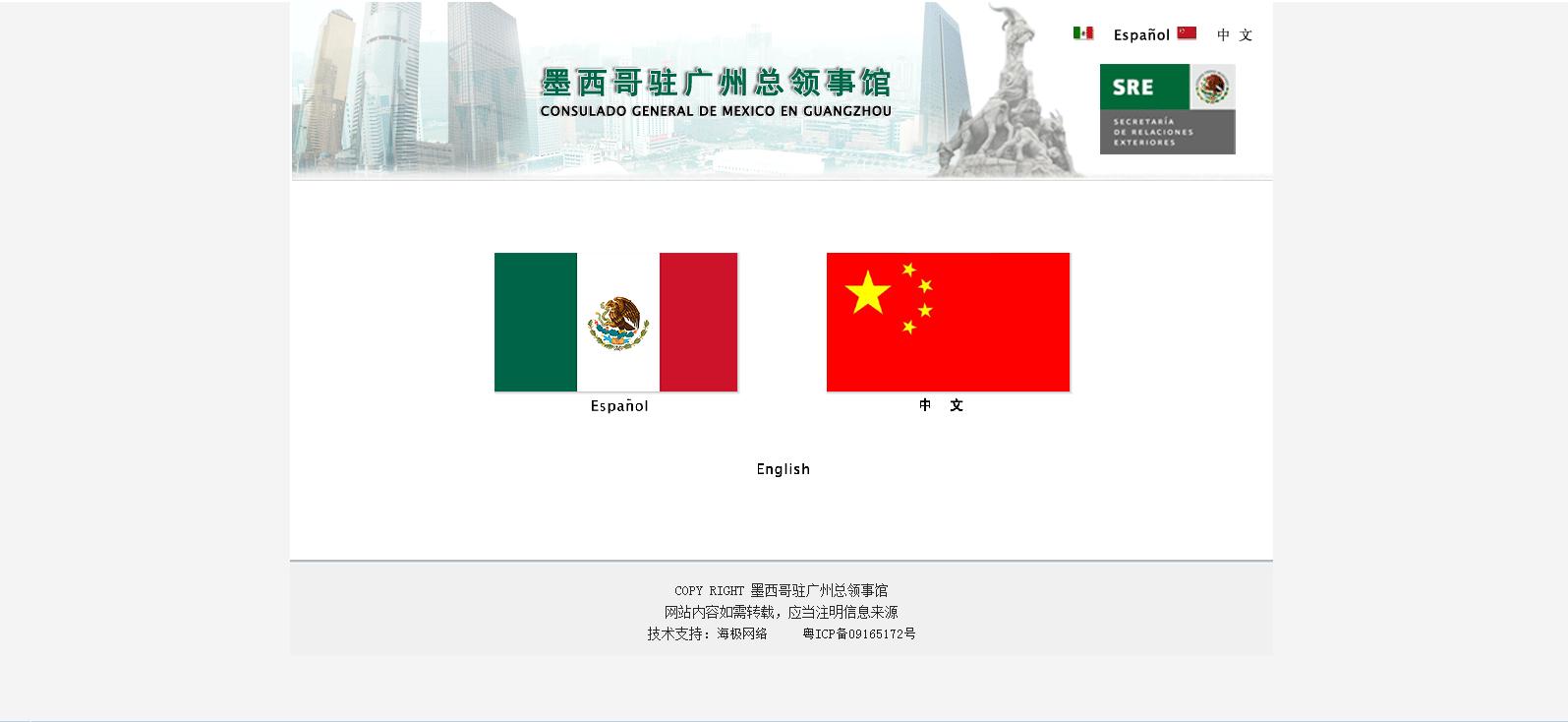墨西哥驻广州总领事馆